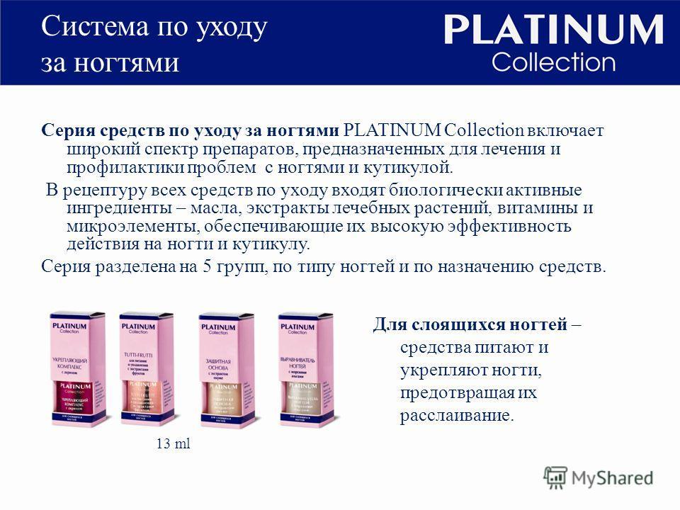 Система по уходу за ногтями Серия средств по уходу за ногтями PLATINUM Collection включает широкий спектр препаратов, предназначенных для лечения и профилактики проблем с ногтями и кутикулой. В рецептуру всех средств по уходу входят биологически акти