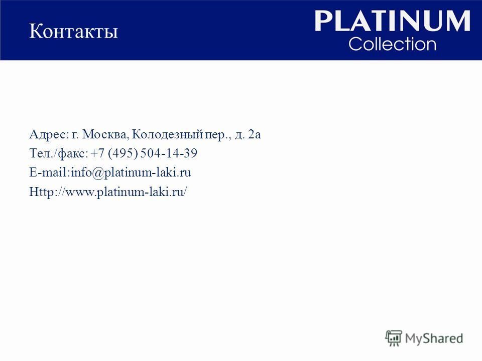 Контакты Адрес: г. Москва, Колодезный пер., д. 2а Тел./факс: +7 (495) 504-14-39 E-mail:info@platinum-laki.ru Http://www.platinum-laki.ru/