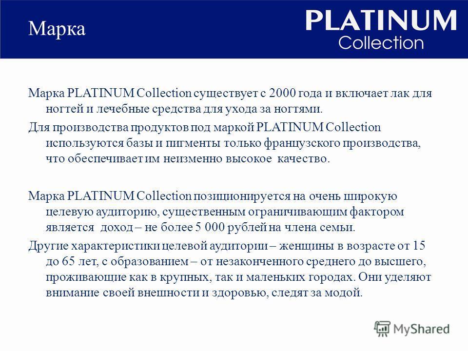 Марка Марка PLATINUM Collection существует с 2000 года и включает лак для ногтей и лечебные средства для ухода за ногтями. Для производства продуктов под маркой PLATINUM Collection используются базы и пигменты только французского производства, что об