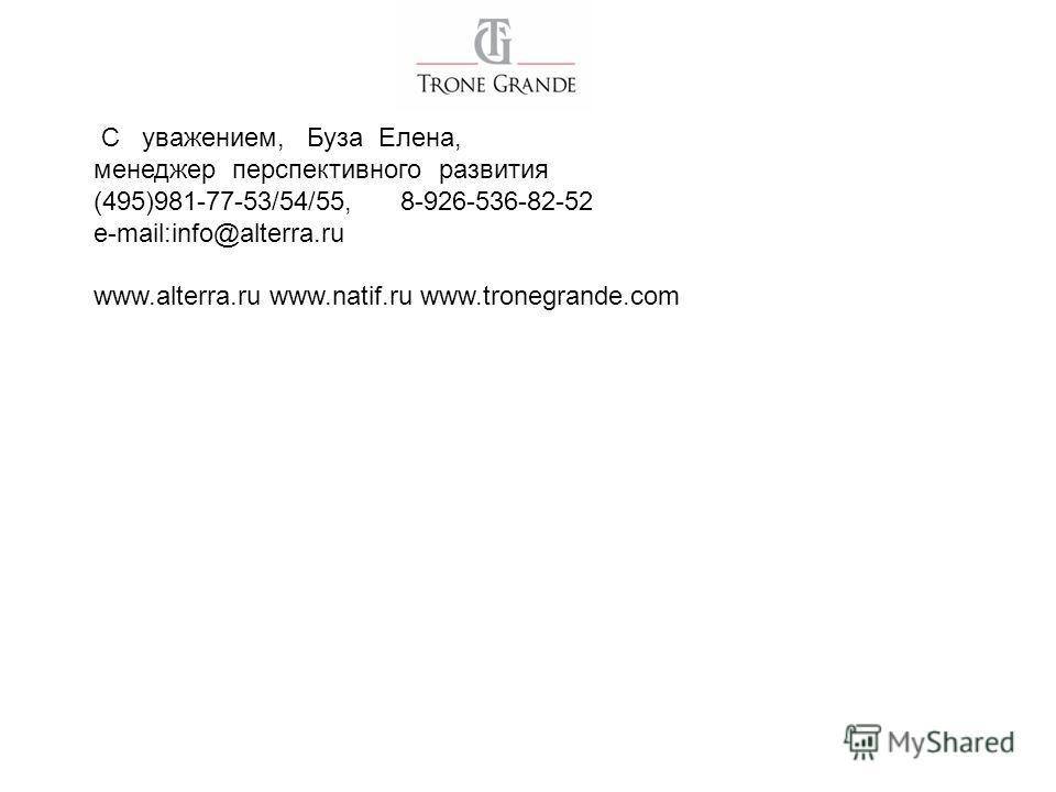 C уважением, Буза Елена, менеджер перспективного развития (495)981-77-53/54/55, 8-926-536-82-52 e-mail:info@alterra.ru www.alterra.ru www.natif.ru www.tronegrande.com
