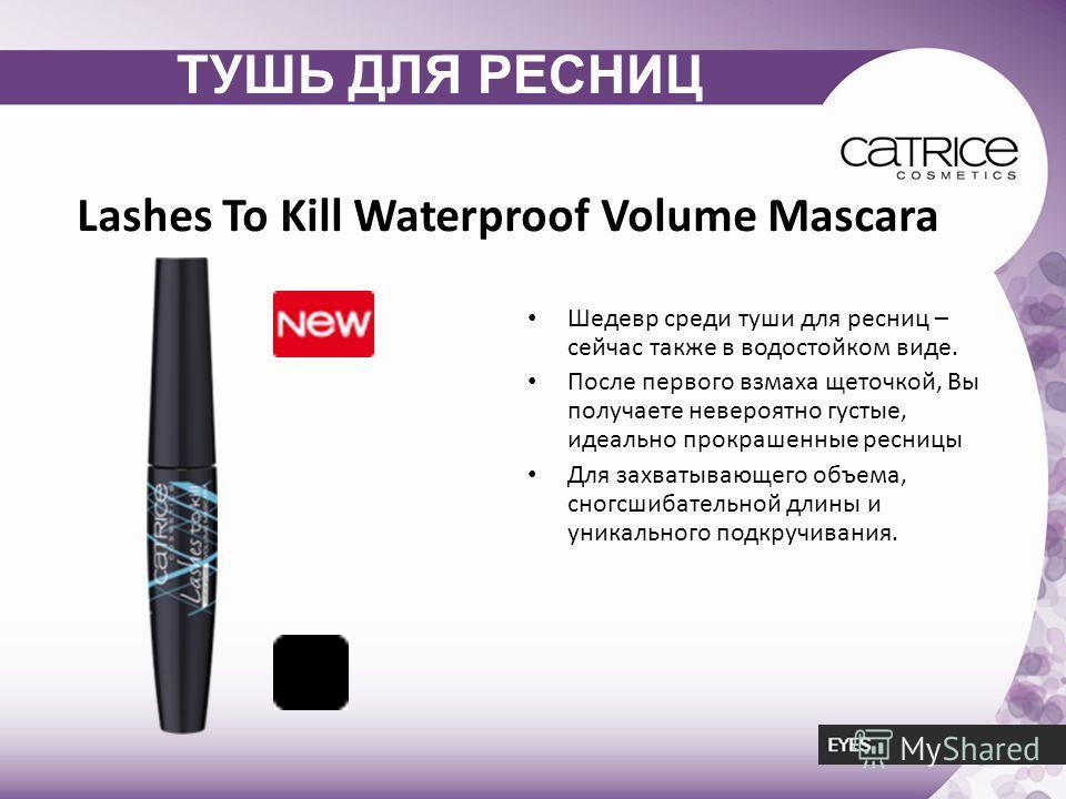Lashes To Kill Waterproof Volume Mascara Шедевр среди туши для ресниц – сейчас также в водостойком виде. После первого взмаха щеточкой, Вы получаете невероятно густые, идеально прокрашенные ресницы Для захватывающего объема, сногсшибательной длины и