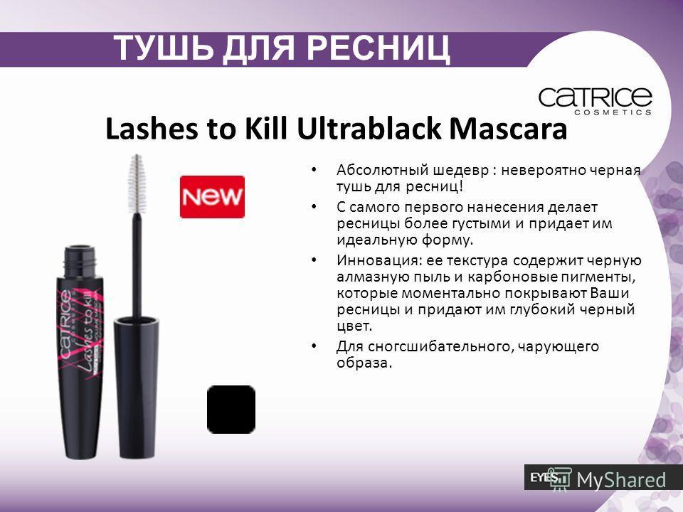 Lashes to Kill Ultrablack Mascara Абсолютный шедевр : невероятно черная тушь для ресниц! С самого первого нанесения делает ресницы более густыми и придает им идеальную форму. Инновация: ее текстура содержит черную алмазную пыль и карбоновые пигменты,