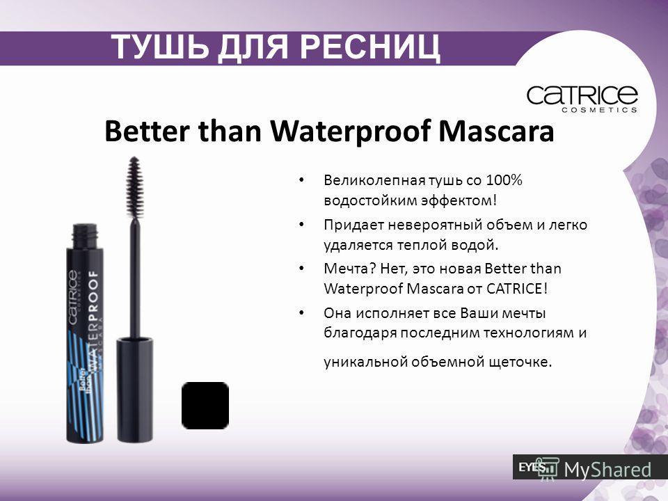 Better than Waterproof Mascara Великолепная тушь со 100% водостойким эффектом! Придает невероятный объем и легко удаляется теплой водой. Мечта? Нет, это новая Better than Waterproof Mascara от CATRICE! Она исполняет все Ваши мечты благодаря последним