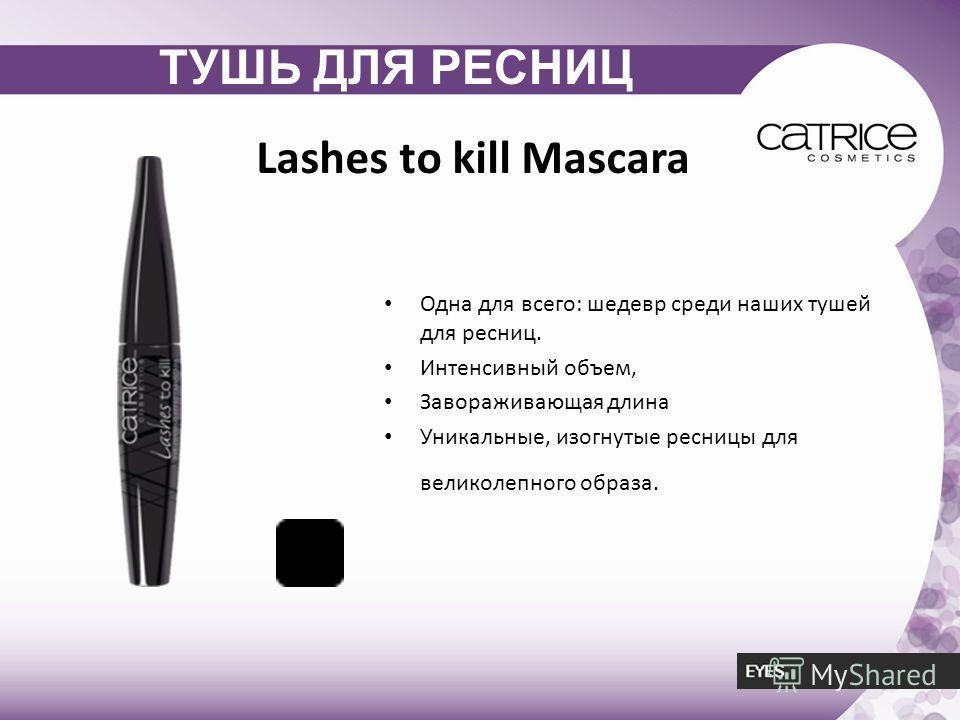 Lashes to kill Mascara Одна для всего: шедевр среди наших тушей для ресниц. Интенсивный объем, Завораживающая длина Уникальные, изогнутые ресницы для великолепного образа. ТУШЬ ДЛЯ РЕСНИЦ