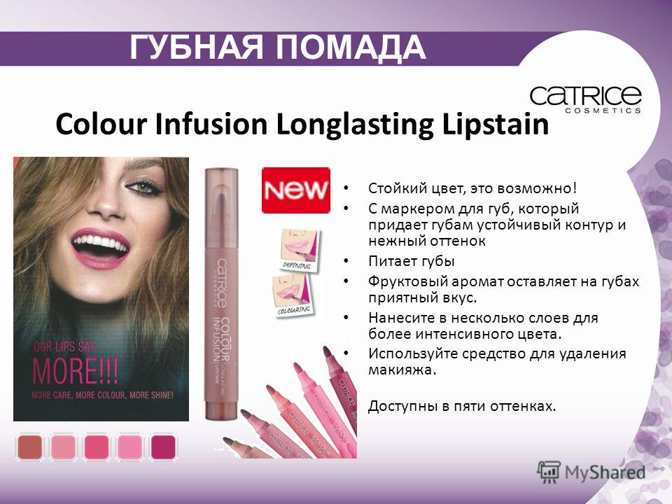 Colour Infusion Longlasting Lipstain Стойкий цвет, это возможно! С маркером для губ, который придает губам устойчивый контур и нежный оттенок Питает губы Фруктовый аромат оставляет на губах приятный вкус. Нанесите в несколько слоев для более интенсив