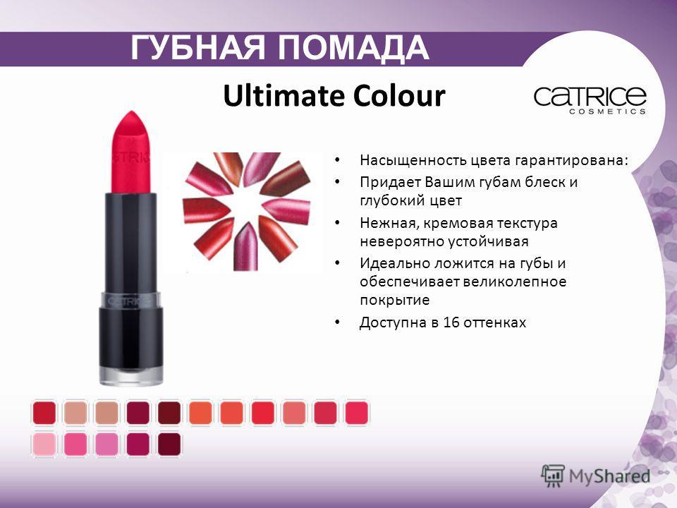 Ultimate Colour Насыщенность цвета гарантирована: Придает Вашим губам блеск и глубокий цвет Нежная, кремовая текстура невероятно устойчивая Идеально ложится на губы и обеспечивает великолепное покрытие Доступна в 16 оттенках ГУБНАЯ ПОМАДА