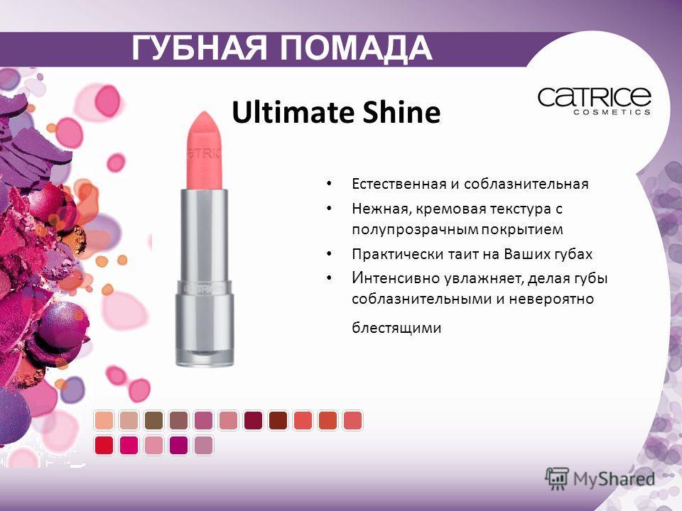 Ultimate Shine Естественная и соблазнительная Нежная, кремовая текстура с полупрозрачным покрытием Практически таит на Ваших губах И нтенсивно увлажняет, делая губы соблазнительными и невероятно блестящими ГУБНАЯ ПОМАДА