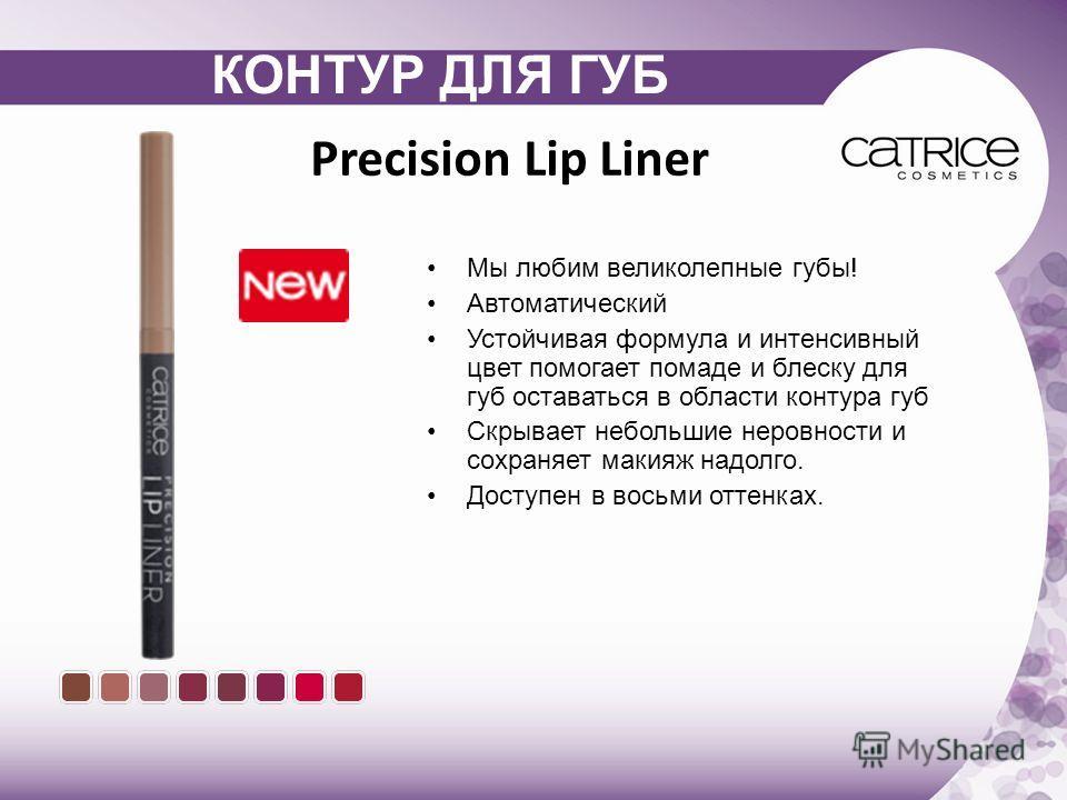 Мы любим великолепные губы! Автоматический Устойчивая формула и интенсивный цвет помогает помаде и блеску для губ оставаться в области контура губ Скрывает небольшие неровности и сохраняет макияж надолго. Доступен в восьми оттенках. Precision Lip Lin