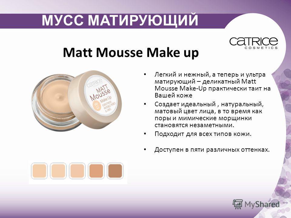 Matt Mousse Make up Легкий и нежный, а теперь и ультра матирующий – деликатный Matt Mousse Make-Up практически таит на Вашей коже Создает идеальный, натуральный, матовый цвет лица, в то время как поры и мимические морщинки становятся незаметными. Под