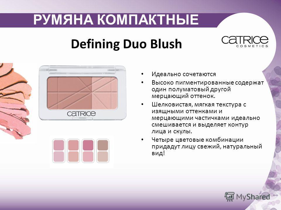 Defining Duo Blush Идеально сочетаются Высоко пигментированные содержат один полуматовый другой мерцающий оттенок. Шелковистая, мягкая текстура с изящными оттенками и мерцающими частичками идеально смешивается и выделяет контур лица и скулы. Четыре ц