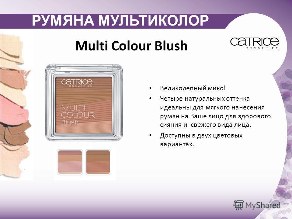 Multi Colour Blush Великолепный микс! Четыре натуральных оттенка идеальны для мягкого нанесения румян на Ваше лицо для здорового сияния и свежего вида лица. Доступны в двух цветовых вариантах. РУМЯНА МУЛЬТИКОЛОР