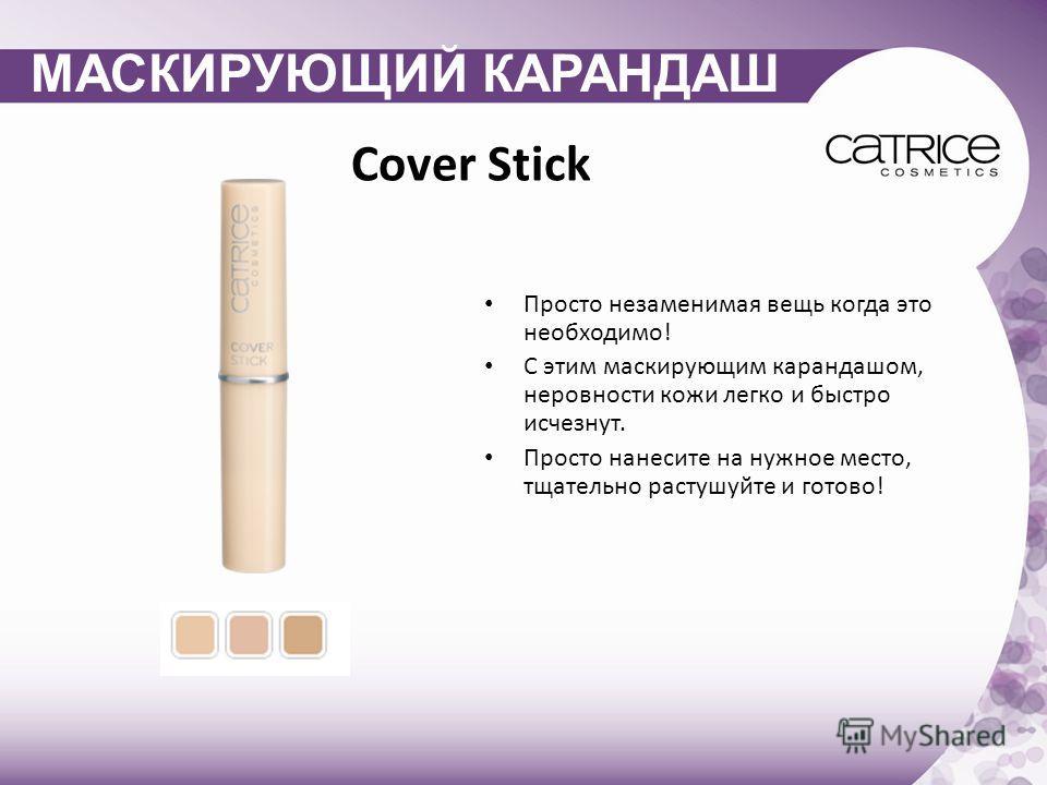 Cover Stick Просто незаменимая вещь когда это необходимо! С этим маскирующим карандашом, неровности кожи легко и быстро исчезнут. Просто нанесите на нужное место, тщательно растушуйте и готово! МАСКИРУЮЩИЙ КАРАНДАШ