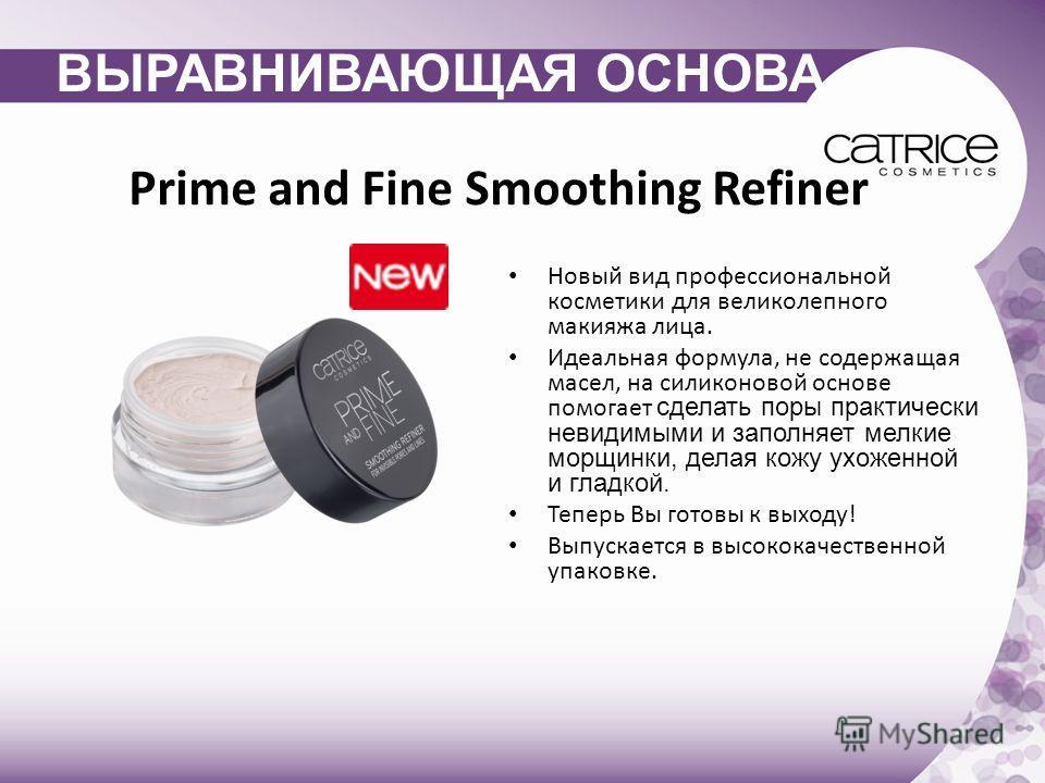 Prime and Fine Smoothing Refiner Новый вид профессиональной косметики для великолепного макияжа лица. Идеальная формула, не содержащая масел, на силиконовой основе помогает сделать поры практически невидимыми и заполняет мелкие морщинки, делая кожу у