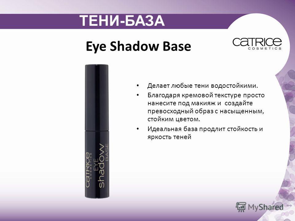 Eye Shadow Base Делает любые тени водостойкими. Благодаря кремовой текстуре просто нанесите под макияж и создайте превосходный образ с насыщенным, стойким цветом. Идеальная база продлит стойкость и яркость теней ТЕНИ-БАЗА