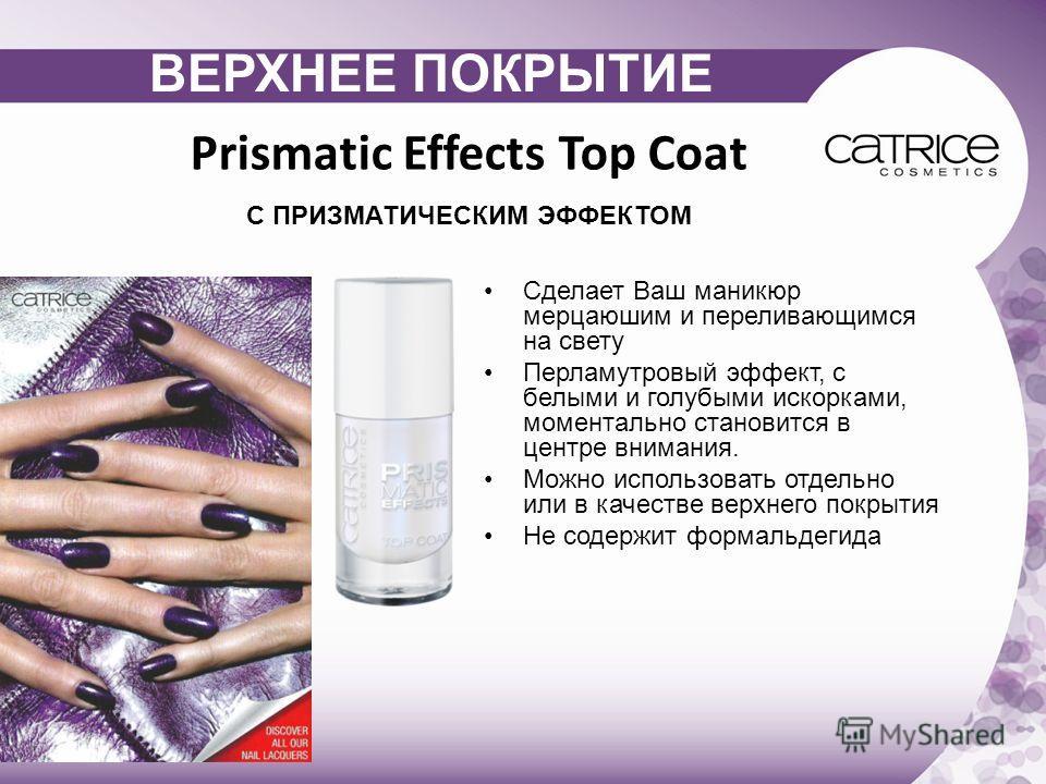 Prismatic Effects Top Coat С ПРИЗМАТИЧЕСКИМ ЭФФЕКТОМ Сделает Ваш маникюр мерцаюшим и переливающимся на свету Перламутровый эффект, с белыми и голубыми искорками, моментально становится в центре внимания. Можно использовать отдельно или в качестве вер