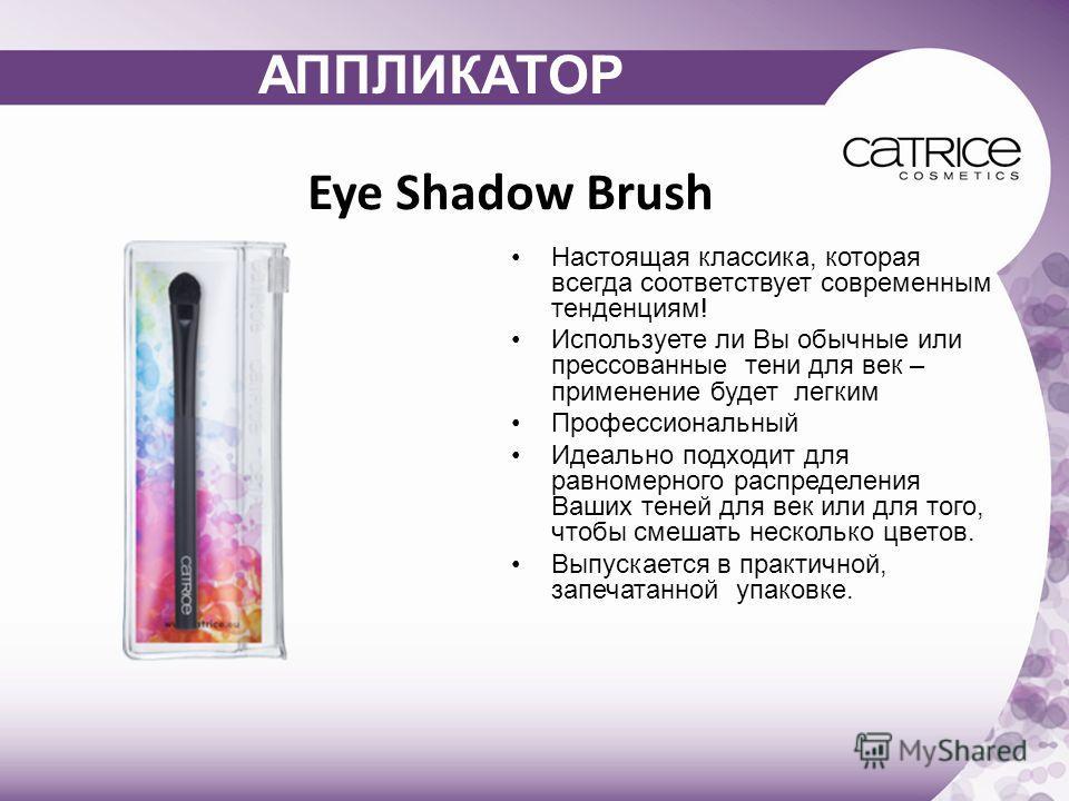 Eye Shadow Brush Настоящая классика, которая всегда соответствует современным тенденциям! Используете ли Вы обычные или прессованные тени для век – применение будет легким Профессиональный Идеально подходит для равномерного распределения Ваших теней