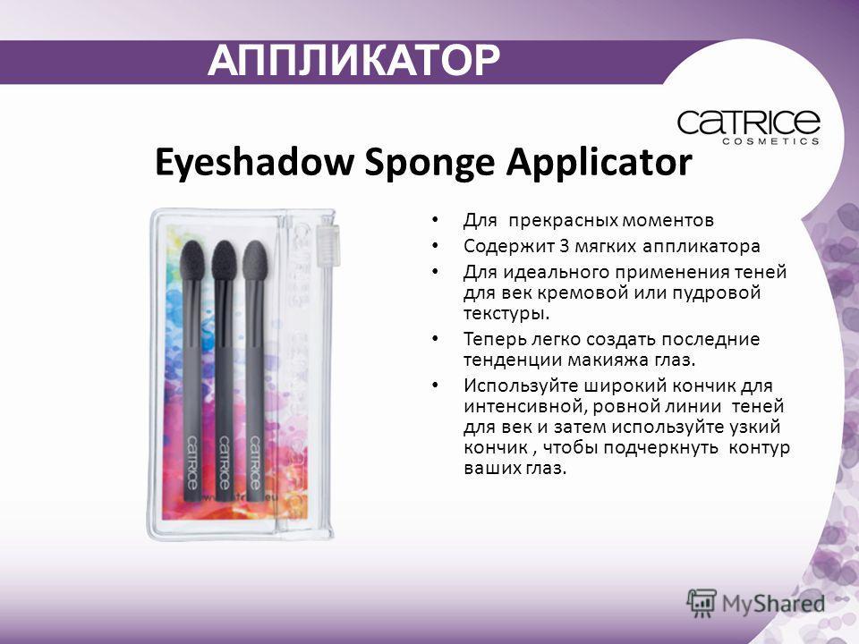 Eyeshadow Sponge Applicator Для прекрасных моментов Содержит 3 мягких аппликатора Для идеального применения теней для век кремовой или пудровой текстуры. Теперь легко создать последние тенденции макияжа глаз. Используйте широкий кончик для интенсивно