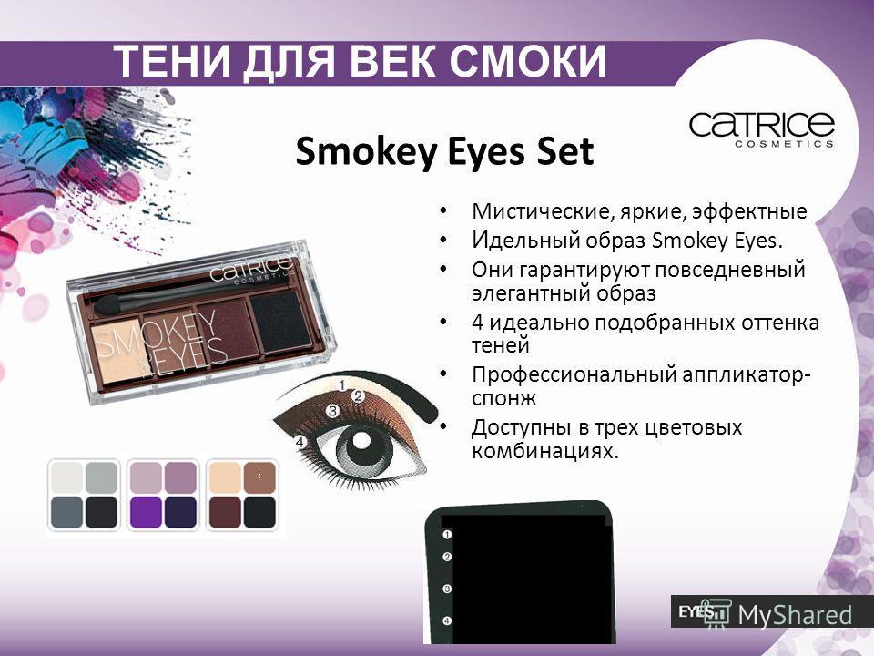 Smokey Eyes Set Мистические, яркие, эффектные И дельный образ Smokey Eyes. Они гарантируют повседневный элегантный образ 4 идеально подобранных оттенка теней Профессиональный аппликатор- спонж Доступны в трех цветовых комбинациях. ТЕНИ ДЛЯ ВЕК СМОКИ