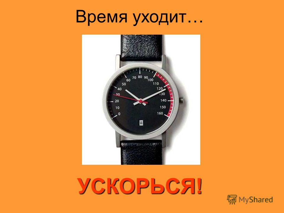 УСКОРЬСЯ! Время уходит…