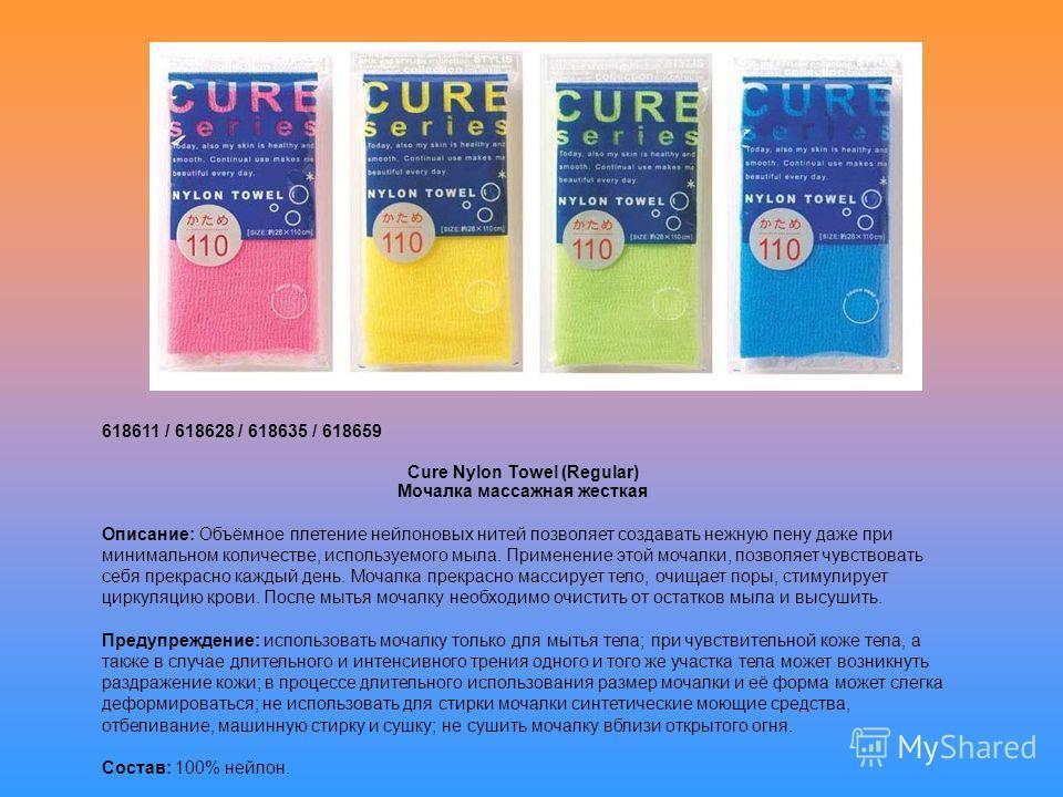 618611 / 618628 / 618635 / 618659 Cure Nylon Towel (Regular) Мочалка массажная жесткая Описание: Объёмное плетение нейлоновых нитей позволяет создавать нежную пену даже при минимальном количестве, используемого мыла. Применение этой мочалки, позволяе