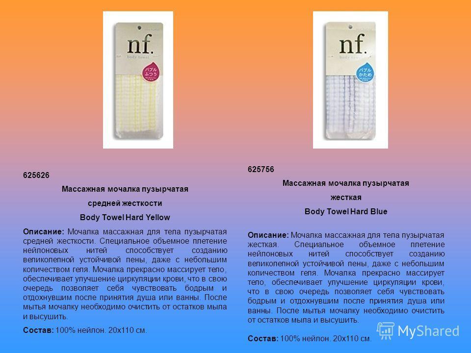 625756 Массажная мочалка пузырчатая жесткая Body Towel Hard Blue Описание: Мочалка массажная для тела пузырчатая жесткая. Специальное объемное плетение нейлоновых нитей способствует созданию великолепной устойчивой пены, даже с небольшим количеством