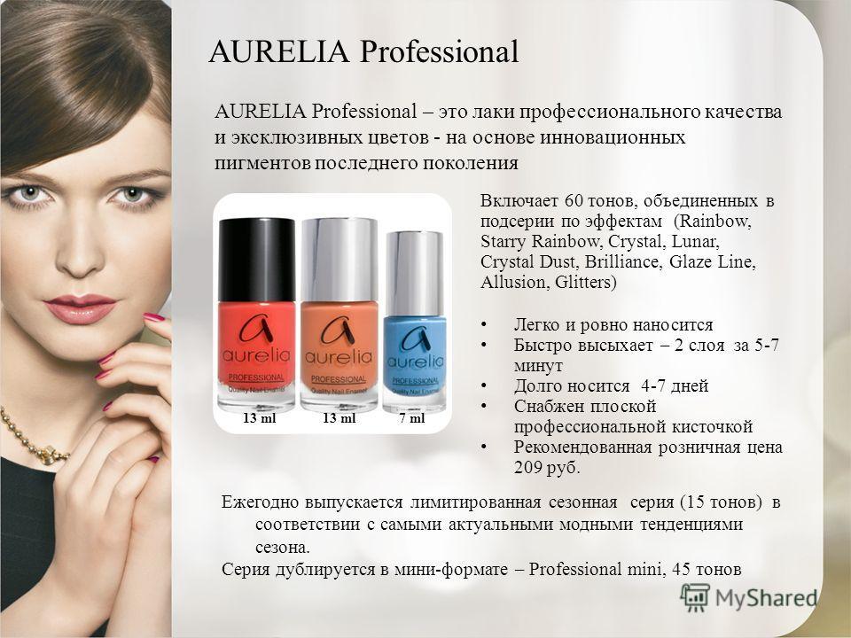 AURELIA Professional AURELIA Professional – это лаки профессионального качества и эксклюзивных цветов - на основе инновационных пигментов последнего поколения Включает 60 тонов, объединенных в подсерии по эффектам (Rainbow, Starry Rainbow, Crystal, L