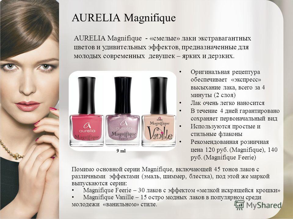 AURELIA Magnifique AURELIA Magnifique - «смелые» лаки экстравагантных цветов и удивительных эффектов, предназначенные для молодых современных девушек – ярких и дерзких. Оригинальная рецептура обеспечивает «экспресс» высыхание лака, всего за 4 минуты