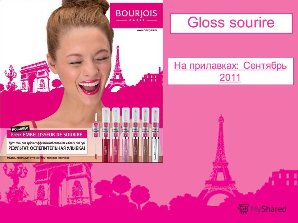 1 Gloss sourire На прилавках: Сентябрь 2011