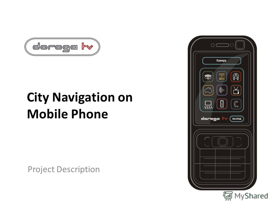 City Navigation on Mobile Phone Project Description