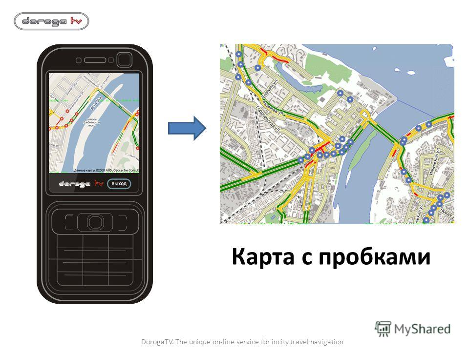 Карта с пробками DorogaTV. The unique on-line service for incity travel navigation