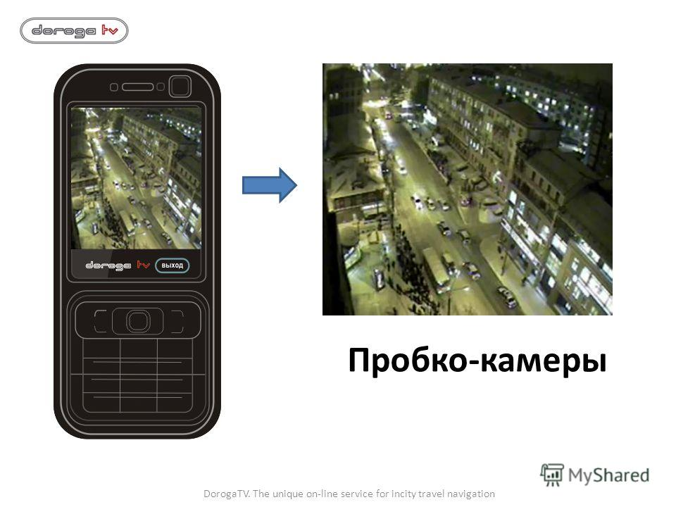 Пробко-камеры DorogaTV. The unique on-line service for incity travel navigation