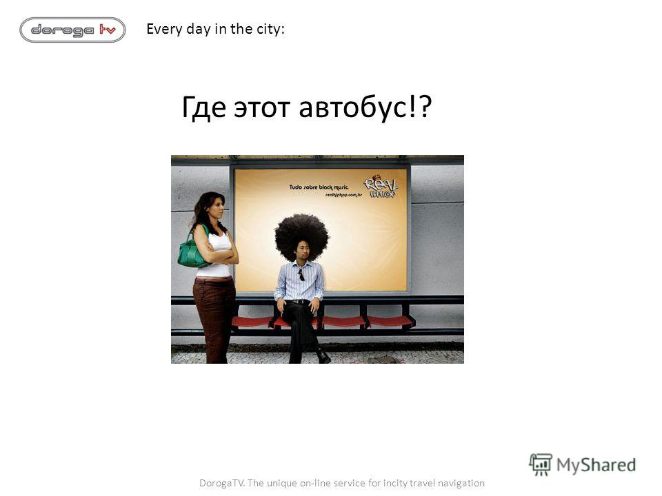 Где этот автобус!? Every day in the city: