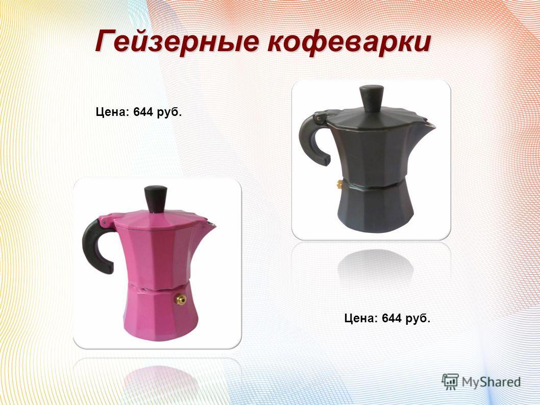 Цена: 644 руб. Гейзерные кофеварки