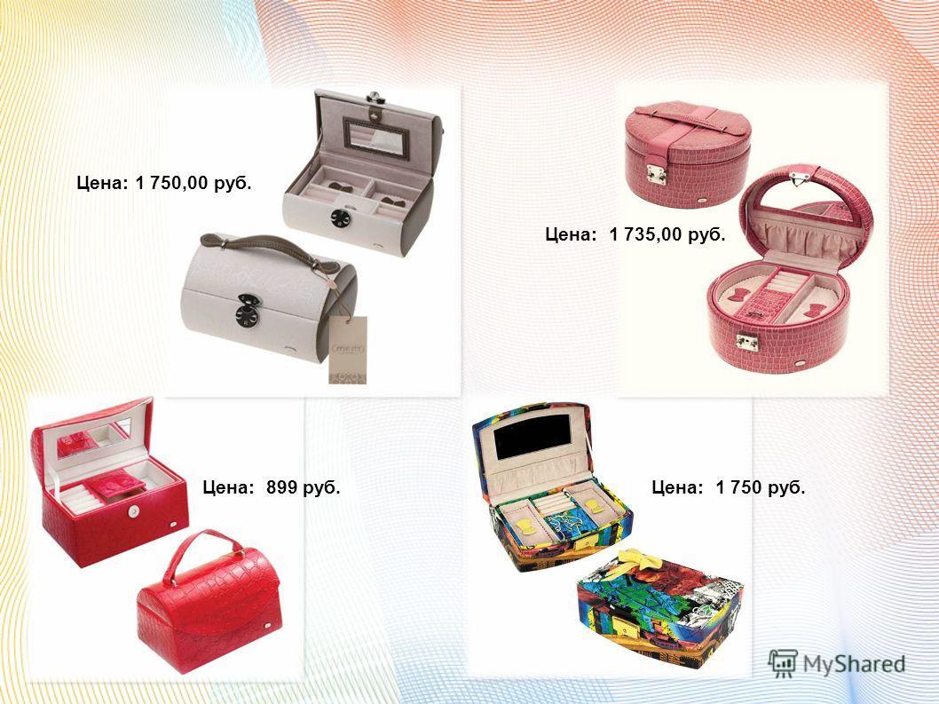 Цена: 899 руб. Цена: 1 735,00 руб. Цена: 1 750,00 руб. Цена: 1 750 руб.