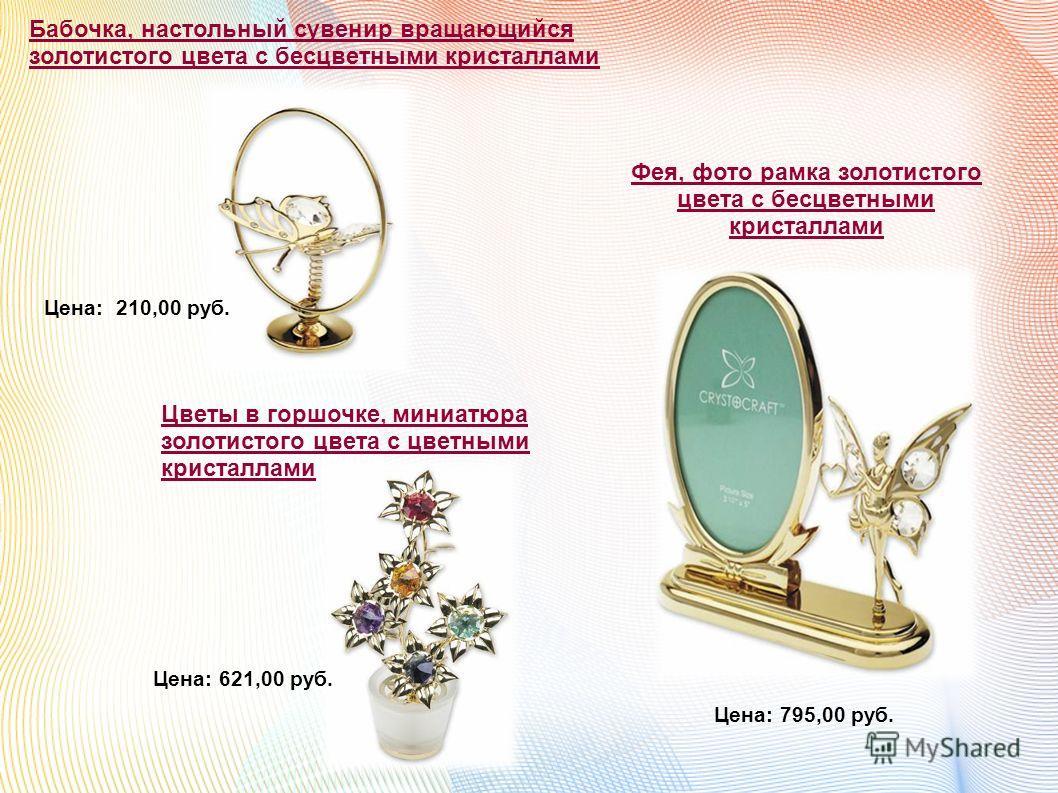 Цена: 210,00 руб. Бабочка, настольный сувенир вращающийся золотистого цвета с бесцветными кристаллами Цена: 621,00 руб. Цветы в горшочке, миниатюра золотистого цвета с цветными кристаллами Цена: 795,00 руб. Фея, фото рамка золотистого цвета с бесцвет