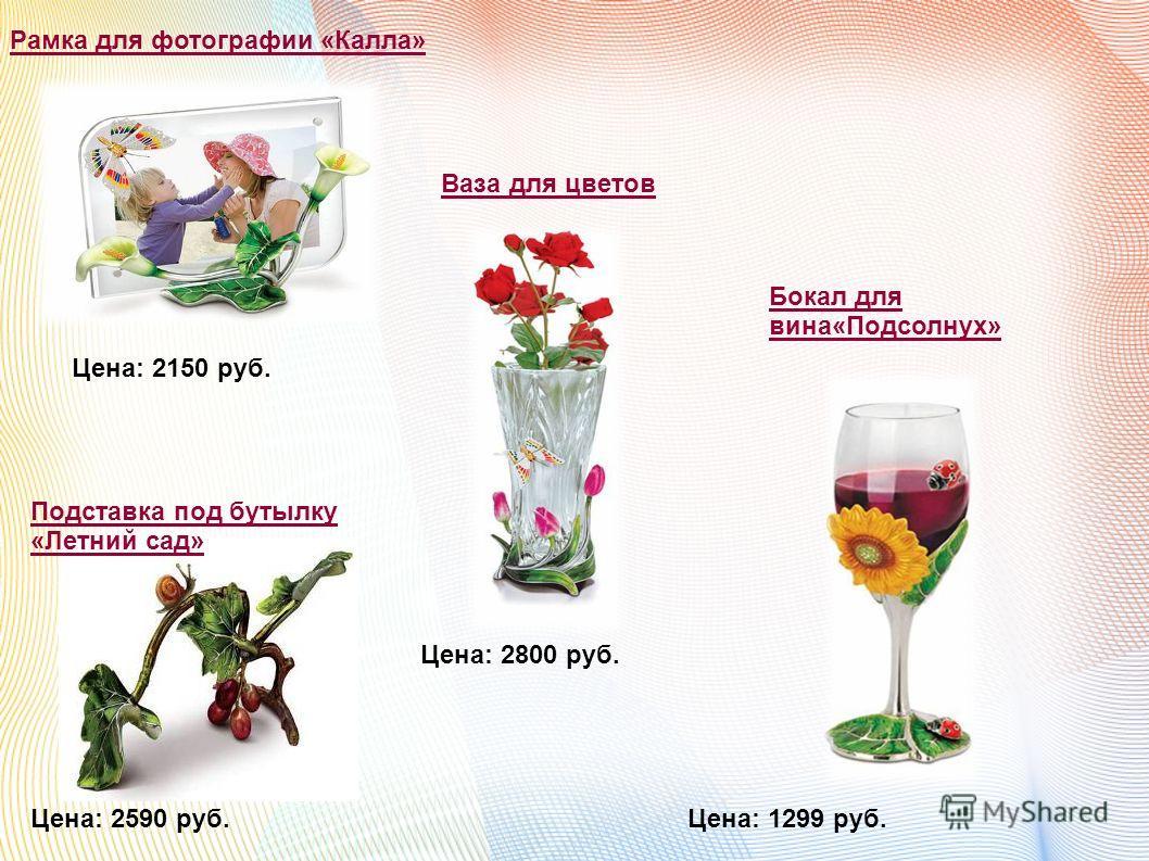 Цена: 2590 руб. Подставка под бутылку «Летний сад» Рамка для фотографии «Калла» Цена: 2150 руб. Ваза для цветов Цена: 2800 руб. Цена: 1299 руб. Бокал для вина«Подсолнух»