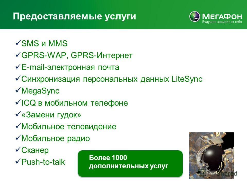 Предоставляемые услуги SMS и MMS GPRS-WAP, GPRS-Интернет E-mail-электронная почта Синхронизация персональных данных LiteSync MegaSync ICQ в мобильном телефоне «Замени гудок» Мобильное телевидение Мобильное радио Сканер Push-to-talk Более 1000 дополни