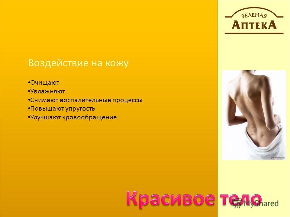 Воздействие на кожу Очищают Увлажняют Снимают воспалительные процессы Повышают упругость Улучшают кровообращение