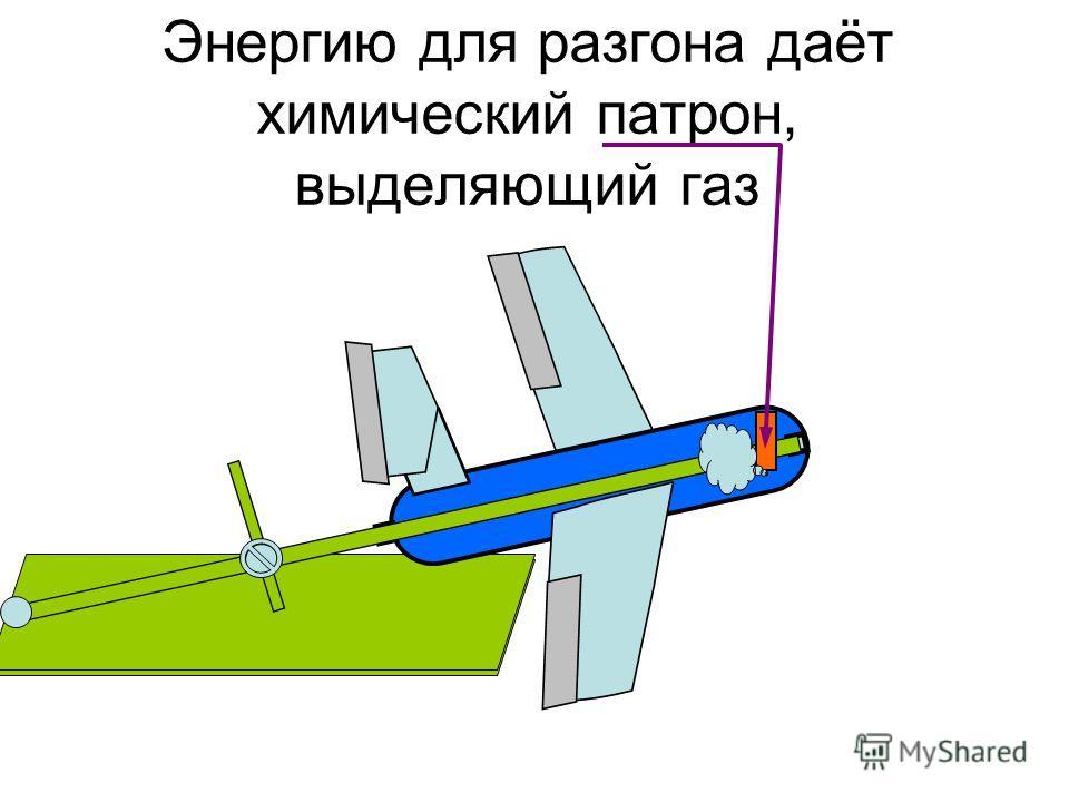 Энергию для разгона даёт химический патрон, выделяющий газ