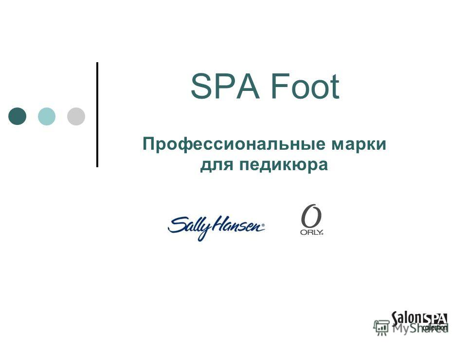 SPA Foot Профессиональные марки для педикюра