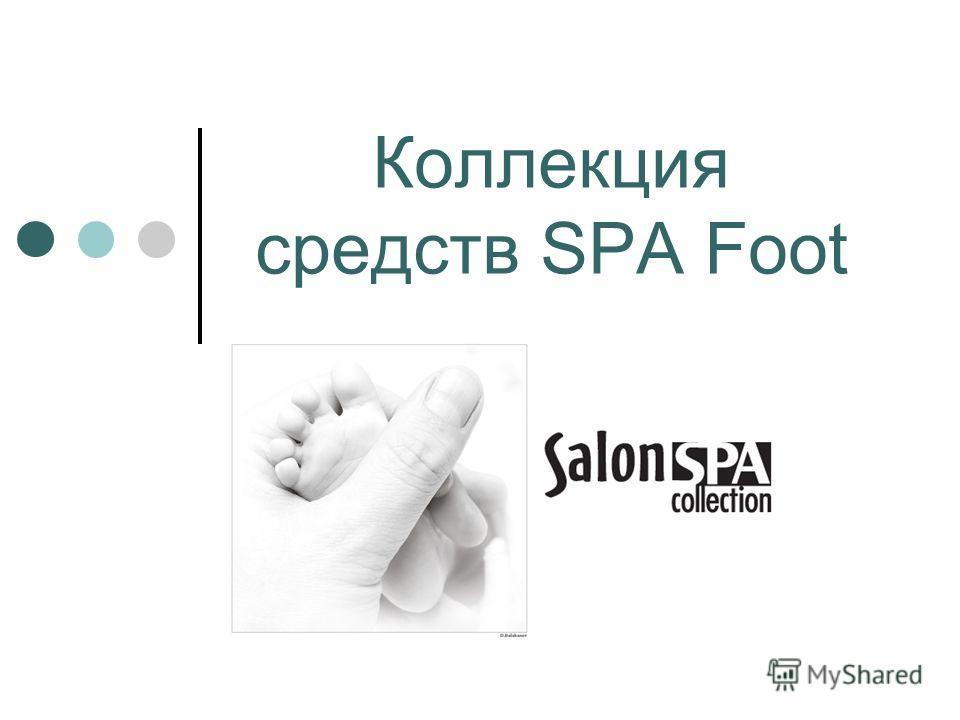 Коллекция средств SPA Foot