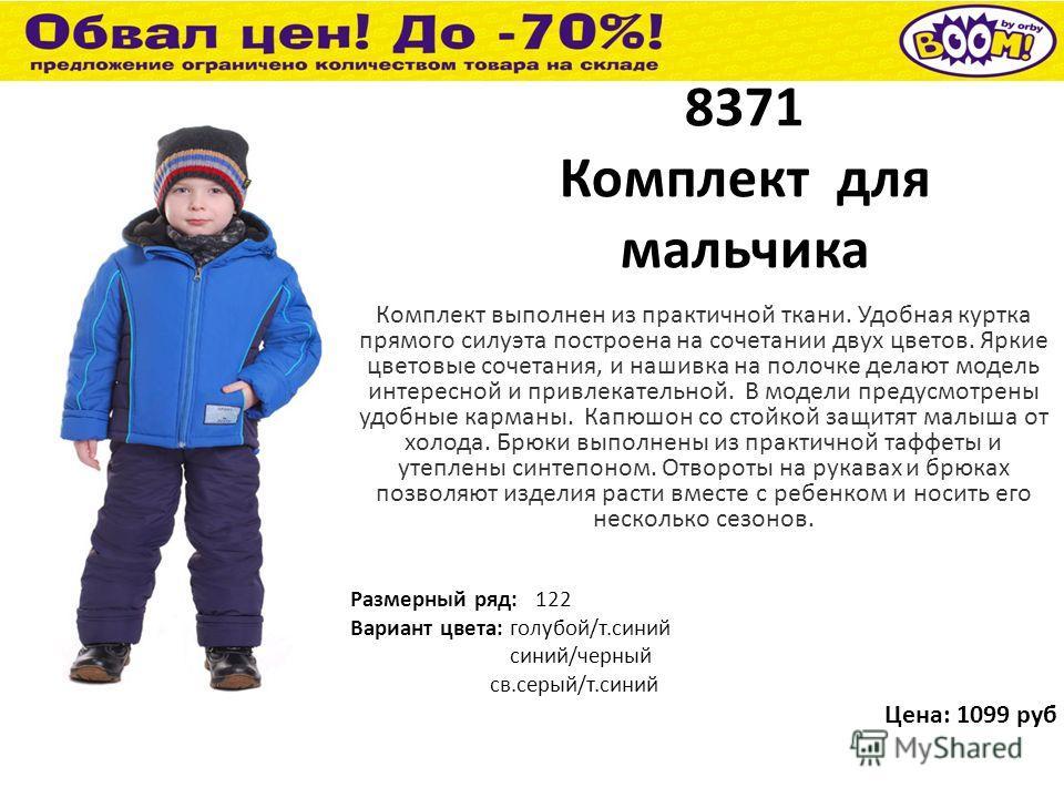 8371 Комплект для мальчика Комплект выполнен из практичной ткани. Удобная куртка прямого силуэта построена на сочетании двух цветов. Яркие цветовые сочетания, и нашивка на полочке делают модель интересной и привлекательной. В модели предусмотрены удо