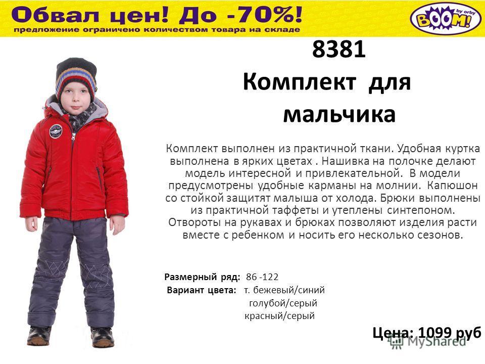 8381 Комплект для мальчика Комплект выполнен из практичной ткани. Удобная куртка выполнена в ярких цветах. Нашивка на полочке делают модель интересной и привлекательной. В модели предусмотрены удобные карманы на молнии. Капюшон со стойкой защитят мал