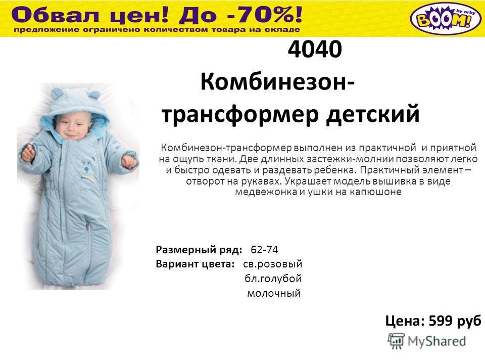 4040 Комбинезон- трансформер детский Комбинезон-трансформер выполнен из практичной и приятной на ощупь ткани. Две длинных застежки-молнии позволяют легко и быстро одевать и раздевать ребенка. Практичный элемент – отворот на рукавах. Украшает модель в