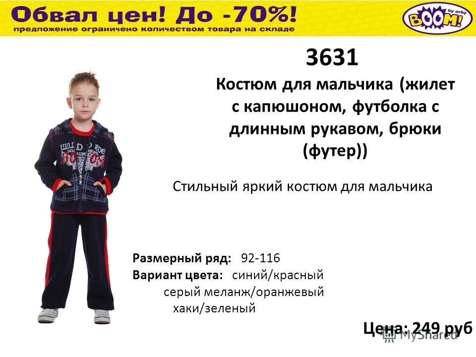 3631 Костюм для мальчика (жилет с капюшоном, футболка с длинным рукавом, брюки (футер)) Стильный яркий костюм для мальчика Размерный ряд: 92-116 Вариант цвета: синий/красный серый меланж/оранжевый хаки/зеленый Цена: 249 руб