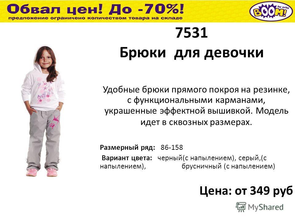 7531 Брюки для девочки Удобные брюки прямого покроя на резинке, с функциональными карманами, украшенные эффектной вышивкой. Модель идет в сквозных размерах. Размерный ряд: 86-158 Вариант цвета: черный(с напылением), серый,(с напылением), брусничный (