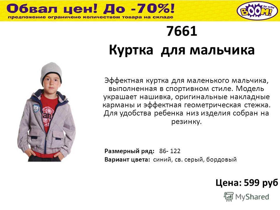 7661 Куртка для мальчика Эффектная куртка для маленького мальчика, выполненная в спортивном стиле. Модель украшает нашивка, оригинальные накладные карманы и эффектная геометрическая стежка. Для удобства ребенка низ изделия собран на резинку. Размерны
