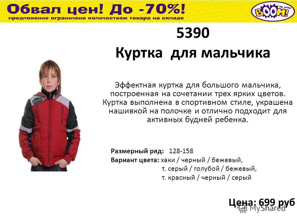 5390 Куртка для мальчика Эффектная куртка для большого мальчика, построенная на сочетании трех ярких цветов. Куртка выполнена в спортивном стиле, украшена нашивкой на полочке и отлично подходит для активных будней ребенка. Размерный ряд: 128-158 Вари