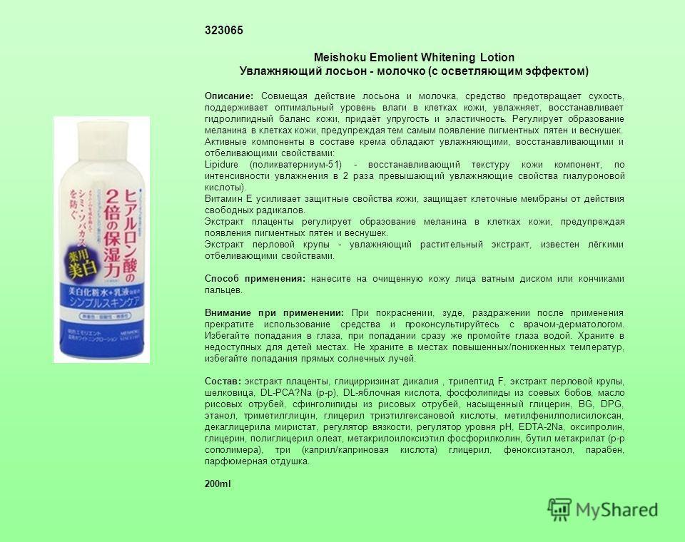 323065 Meishoku Emolient Whitening Lotion Увлажняющий лосьон - молочко (c осветляющим эффектом) Описание: Совмещая действие лосьона и молочка, средство предотвращает сухость, поддерживает оптимальный уровень влаги в клетках кожи, увлажняет, восстанав