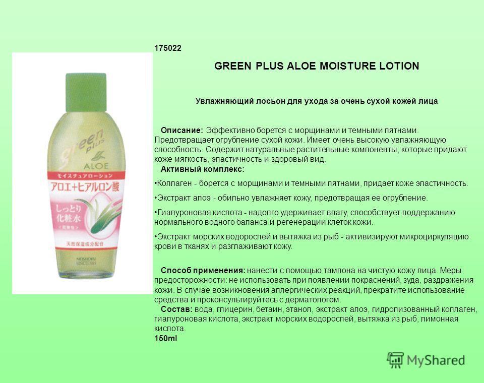 175022 GREEN PLUS ALOE MOISTURE LOTION Увлажняющий лосьон для ухода за очень сухой кожей лица Описание: Эффективно борется с морщинами и темными пятнами. Предотвращает огрубление сухой кожи. Имеет очень высокую увлажняющую способность. Содержит натур